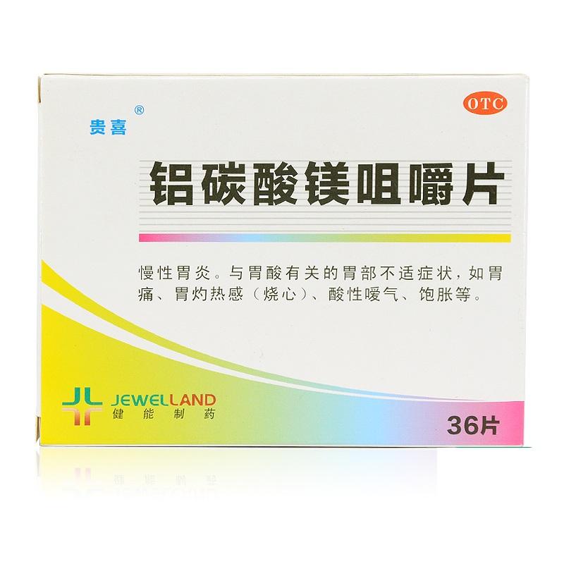 健能 铝碳酸镁咀嚼片