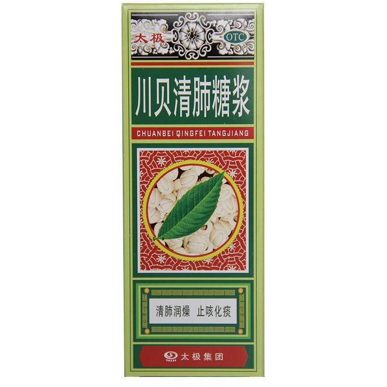 川贝清肺糖浆
