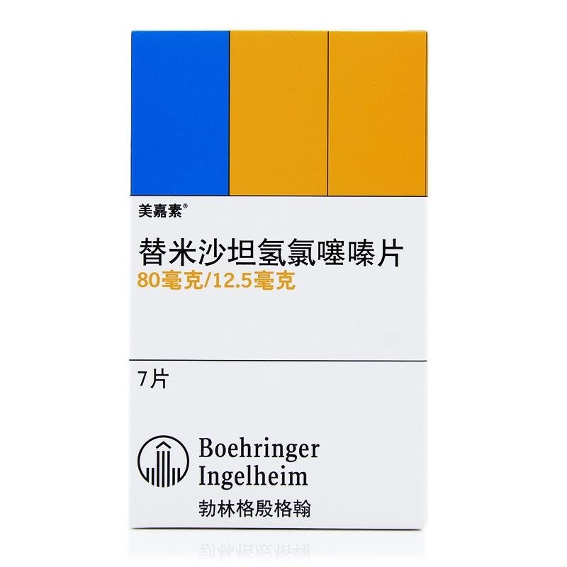 替米沙坦氫氯噻嗪片