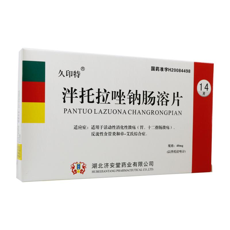 泮托拉唑鈉腸溶片