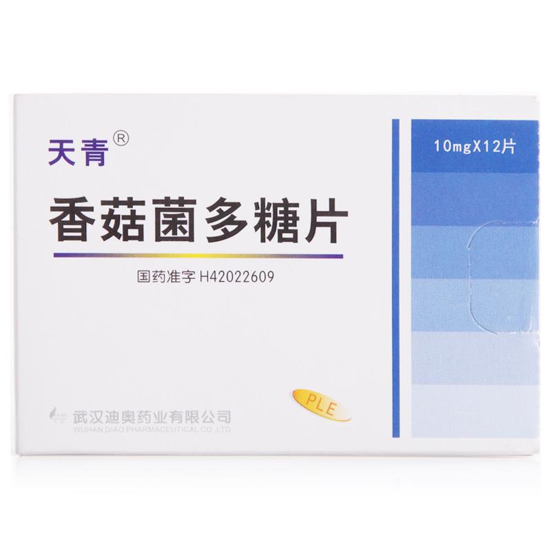天青 香菇菌多糖片