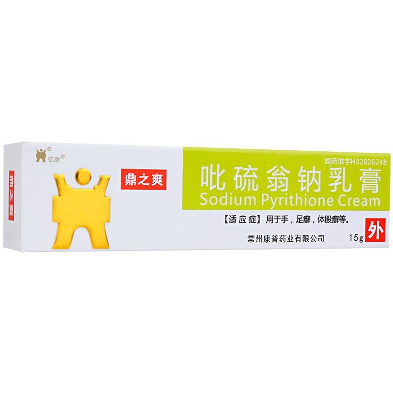 吡硫翁鈉乳膏