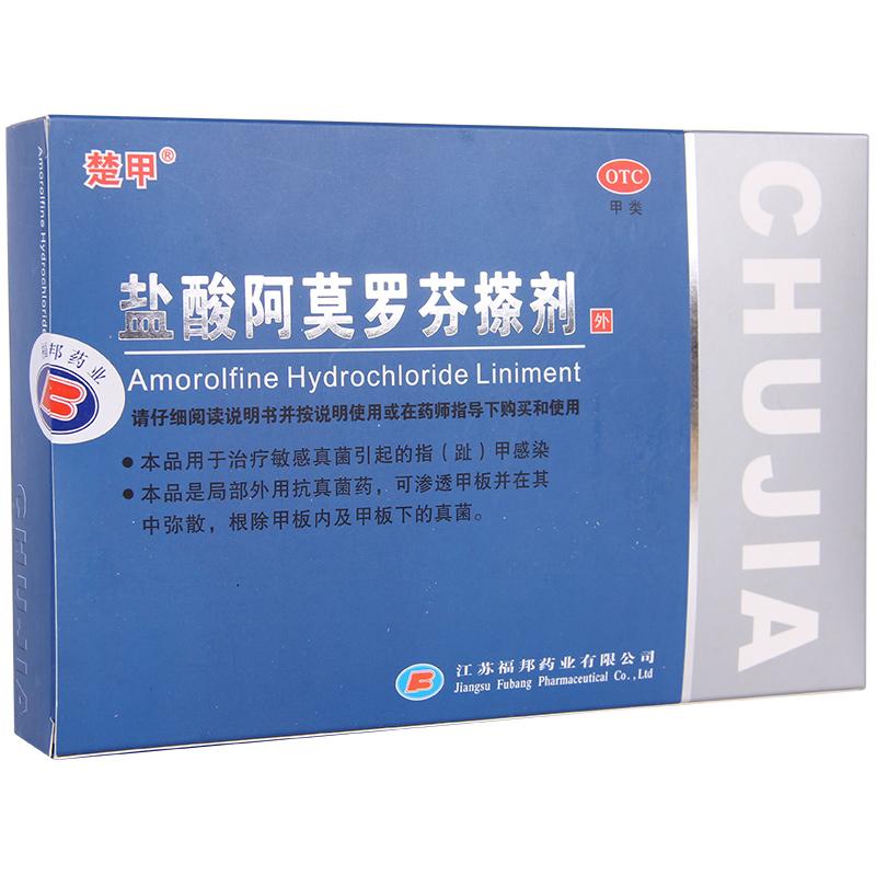 楚甲 鹽酸阿莫羅芬搽劑