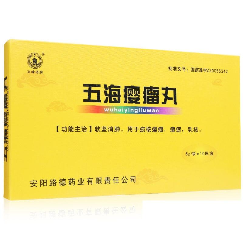 文峰塔 五海癭瘤丸
