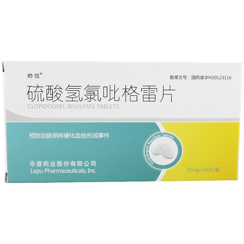 【帅信】硫酸氢氯吡格雷片