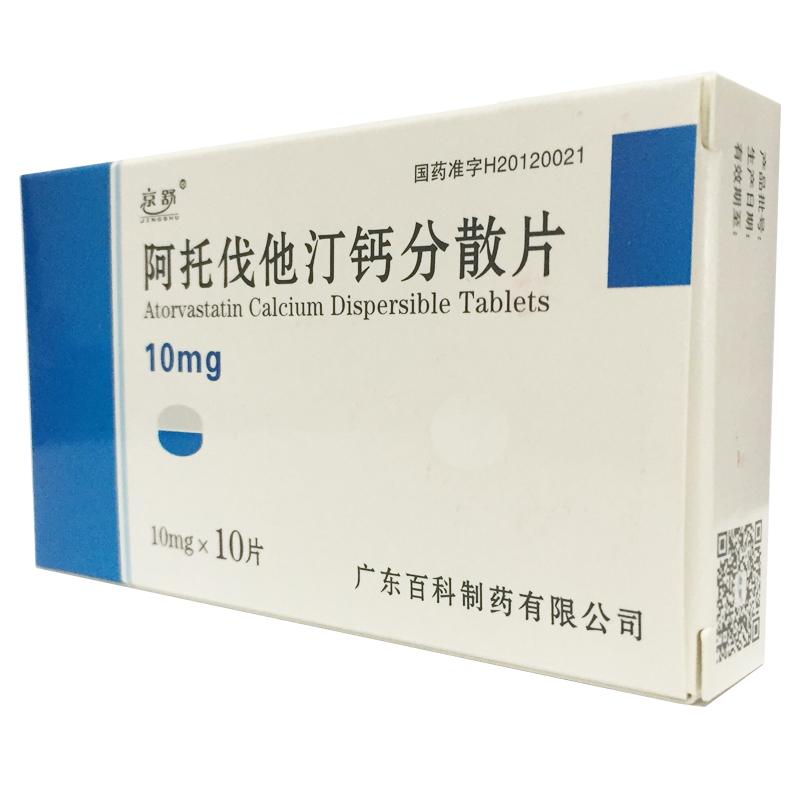 阿托伐他汀鈣分散片