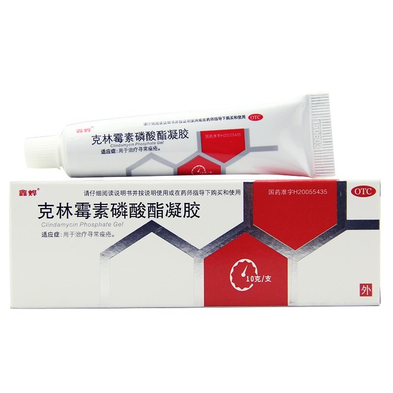 克林霉素磷酸脂凝胶