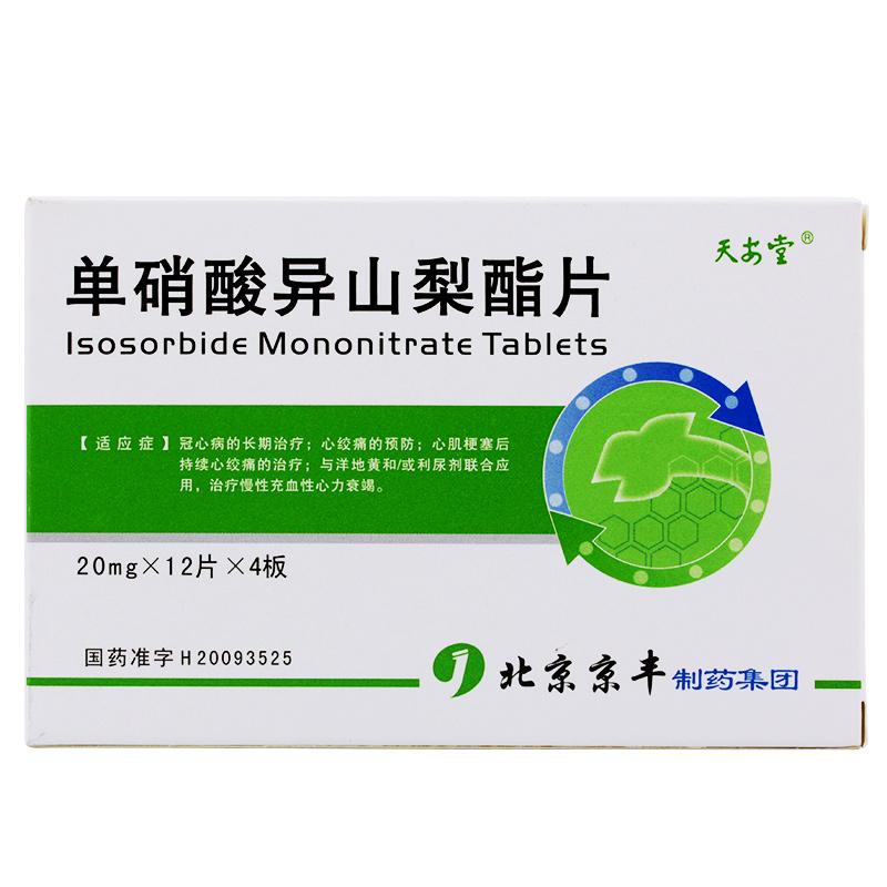 單硝酸異山梨酯片