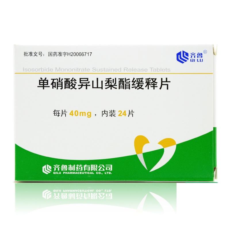 單硝酸異山梨酯緩釋片