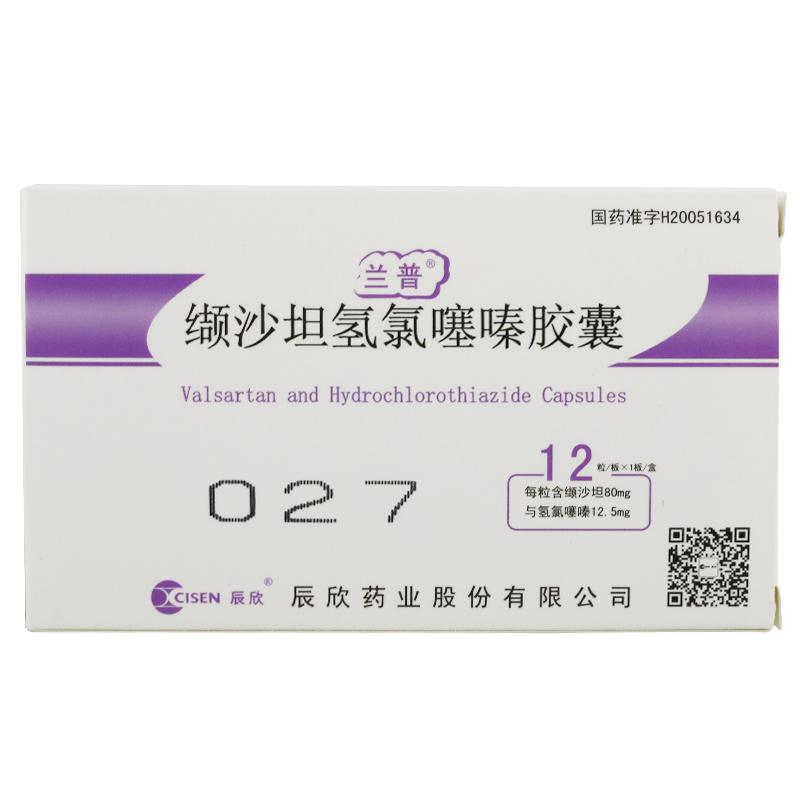 兰普 缬沙坦氢氯噻嗪胶囊