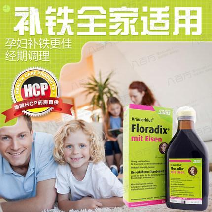 【德国进口】Floradix绿铁元 孕妇补铁补气补血