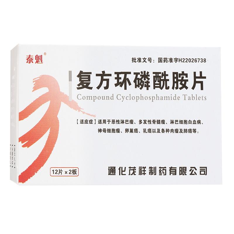 復方環磷酰胺片