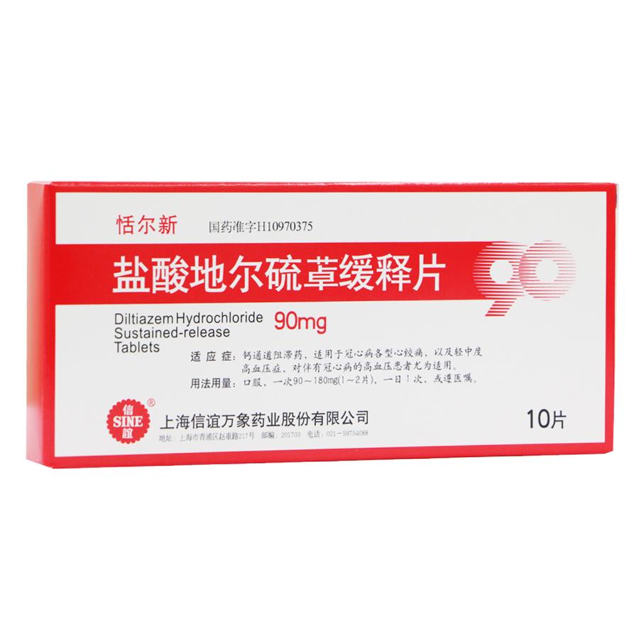 盐酸地尔硫䓬缓释片