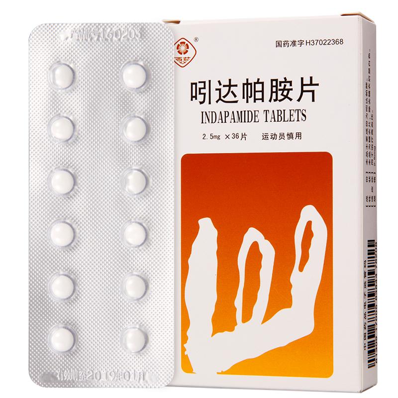 吲達帕胺片