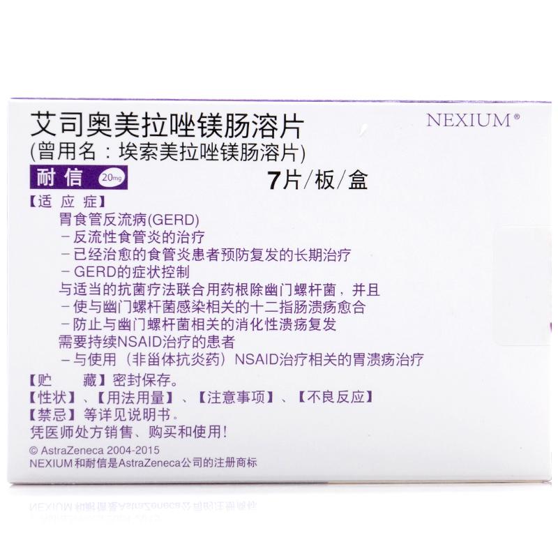 耐信(xin)艾司奧美拉唑(shi)鎂腸溶片