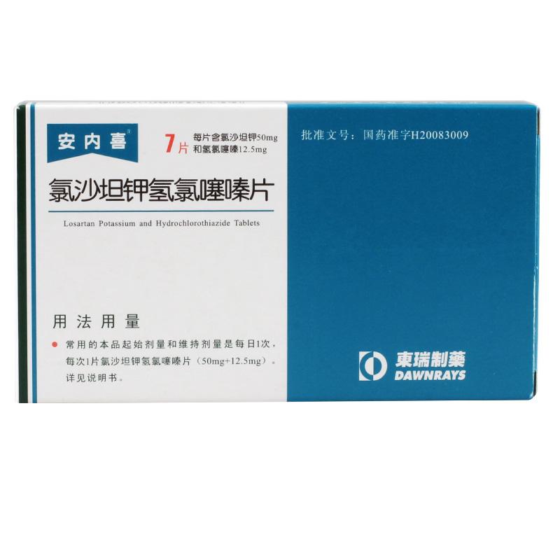 【安內喜】氯沙坦鉀氫氯噻嗪片