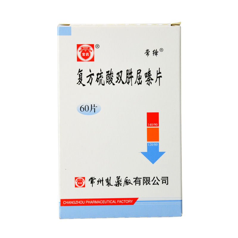 復方硫酸雙肼屈嗪片