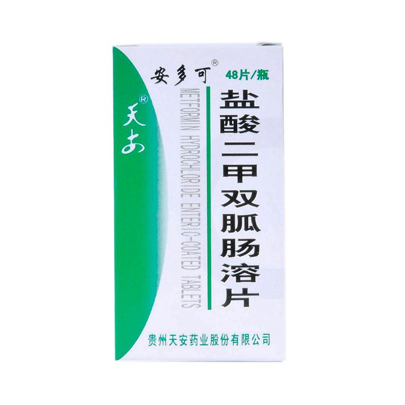 鹽酸二甲雙胍腸溶片