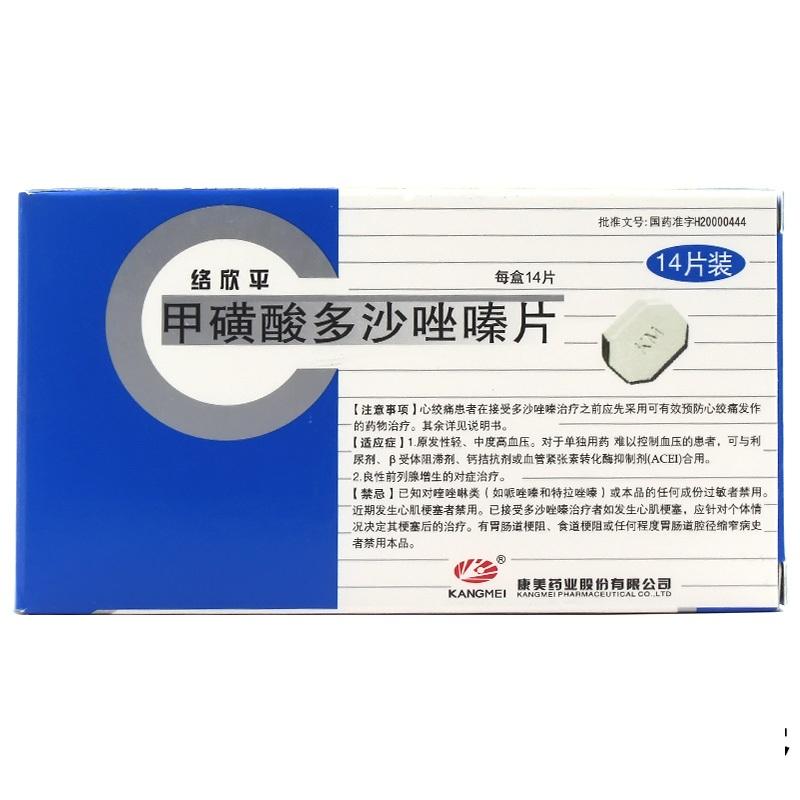 甲磺酸多沙唑嗪片(絡欣平)