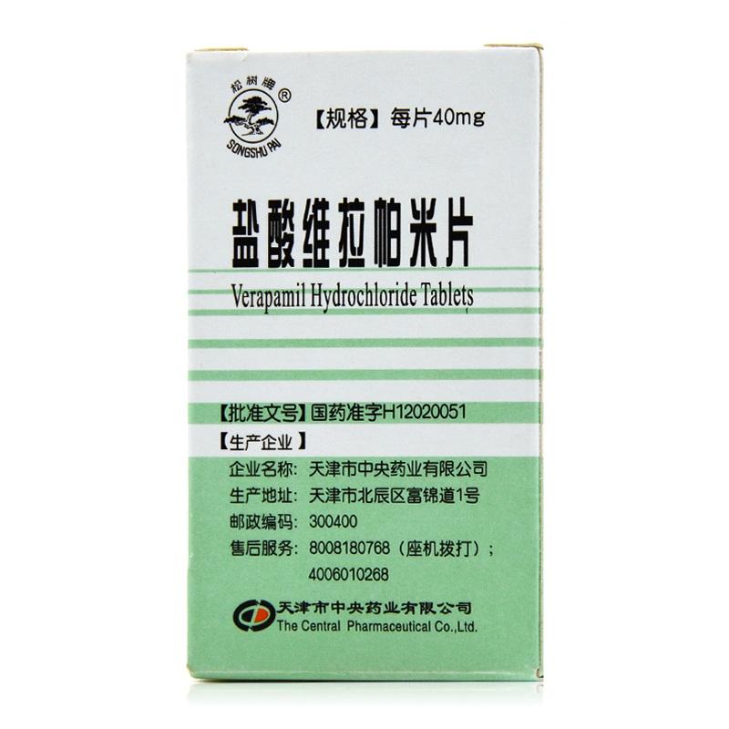 盐酸维拉帕米片