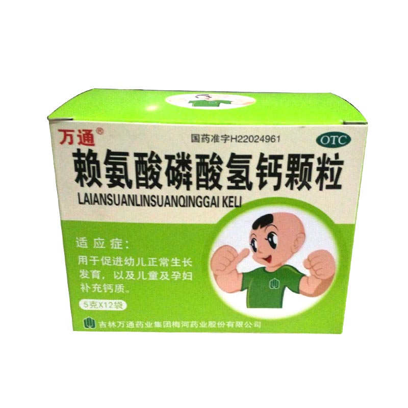 赖氨酸磷酸氢钙颗粒