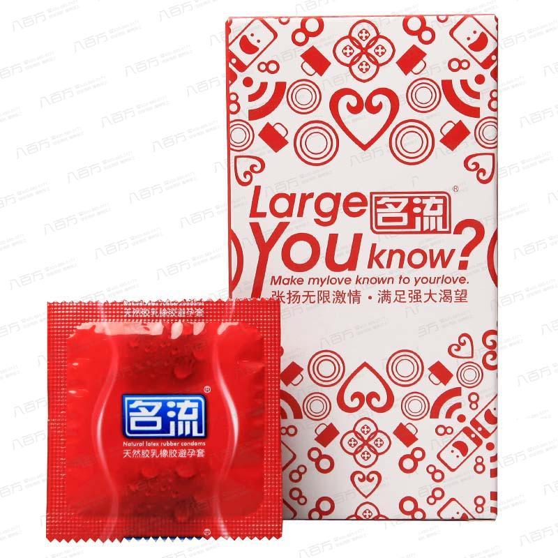 名流避孕套光面普通55mm10只