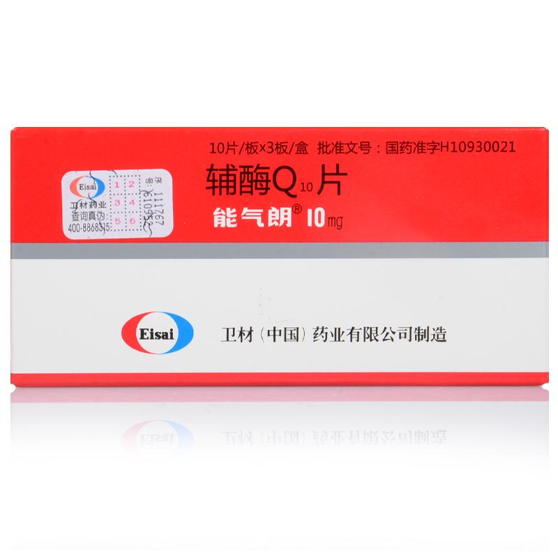 能氣朗 輔酶Q10片