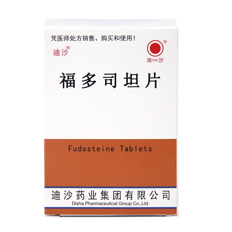 福多司坦片