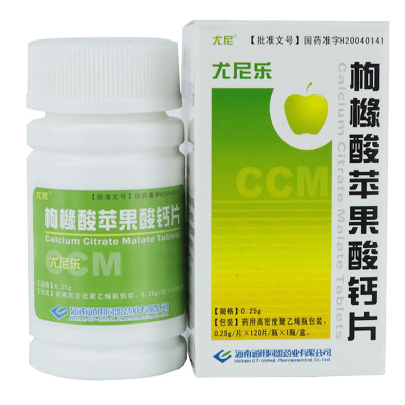 枸櫞酸蘋果酸鈣片