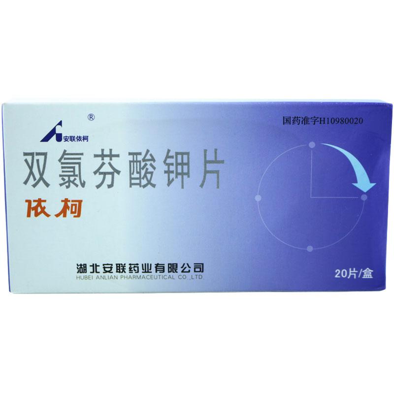 依柯 双氯芬酸钾片