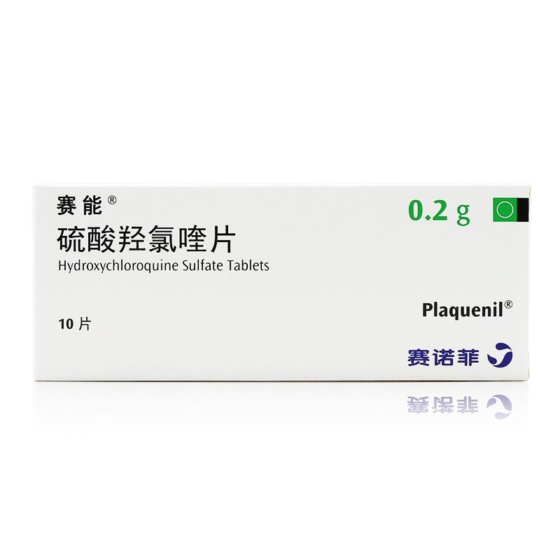 硫酸羥氯喹片