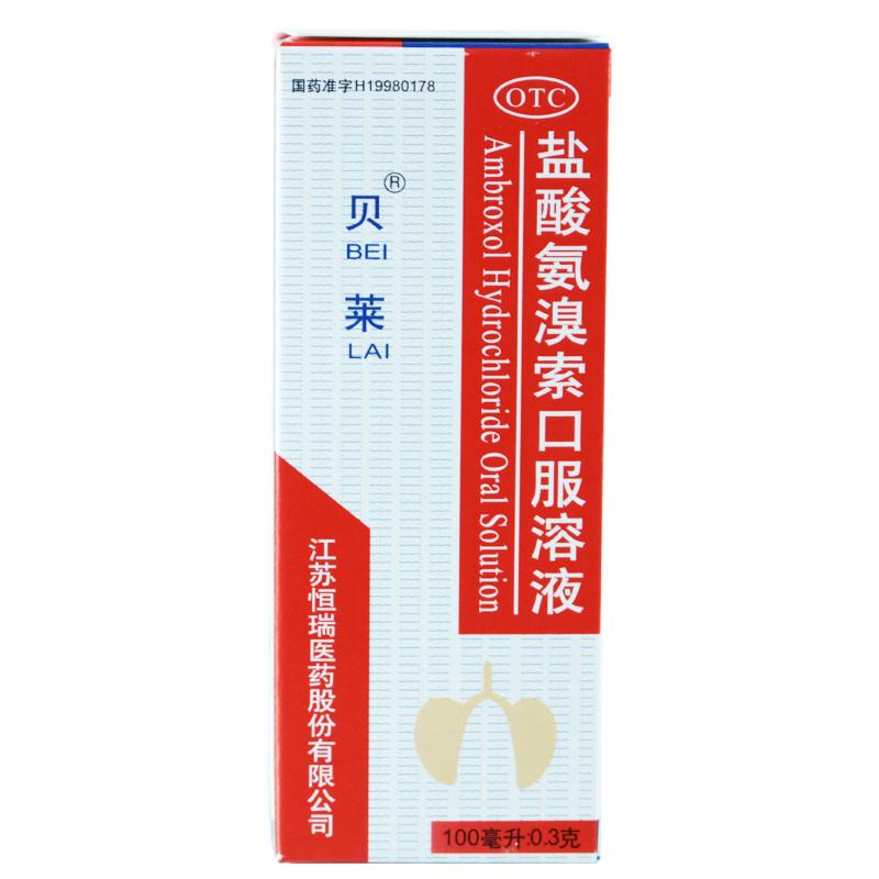 盐酸氨溴索口服溶液(贝莱)