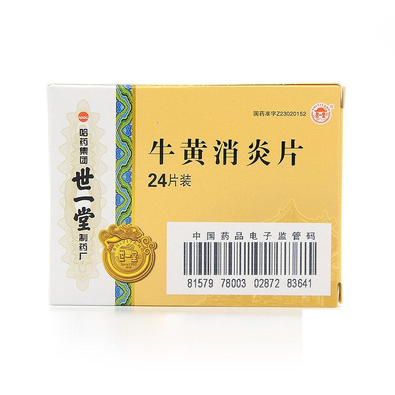 牛黃消炎片