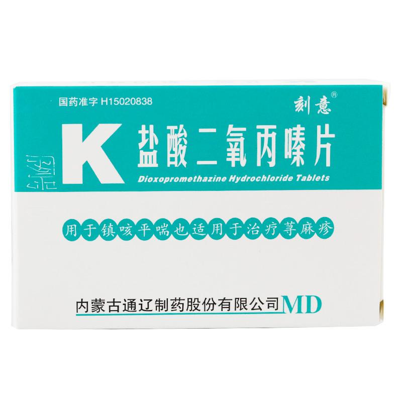 盐酸二氧丙嗪片