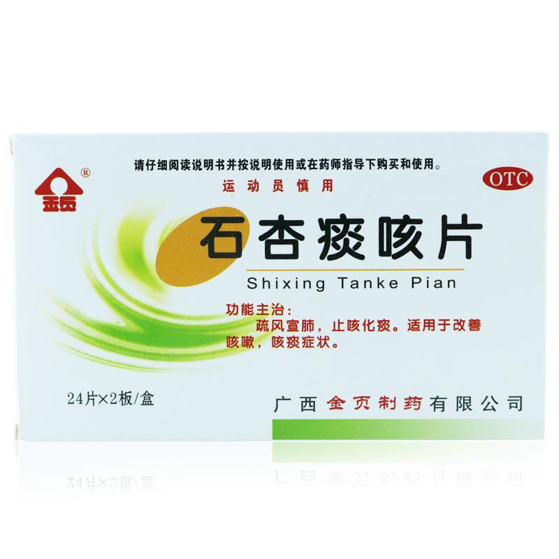 石杏(xing)痰咳片