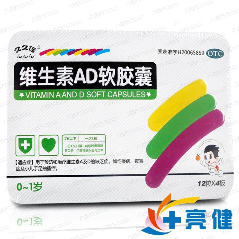 维生素AD软胶囊0-1岁