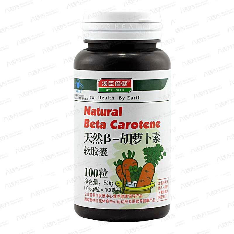 【汤臣倍健】天然B-胡萝卜素软胶囊(100粒)