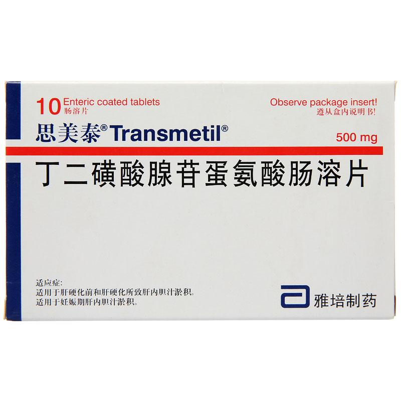 思美泰 丁二磺酸腺苷蛋氨酸腸溶片