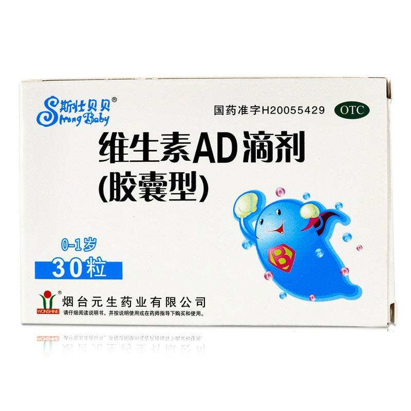 武松娱乐AD滴剂胶囊型