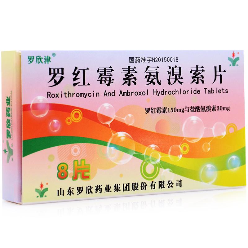 罗红霉素氨溴索片