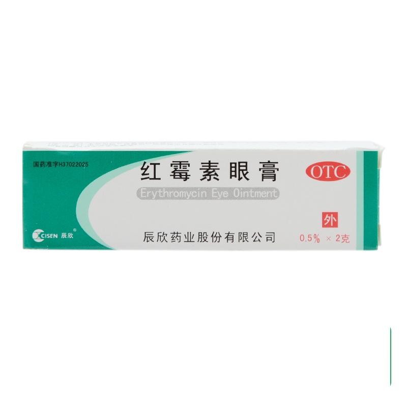 红霉素眼膏