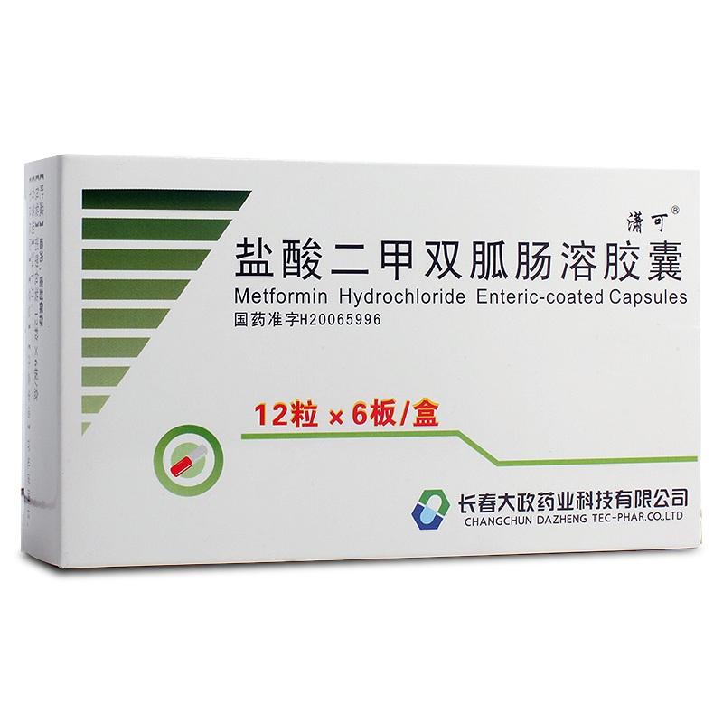 盐酸二甲双胍肠溶胶囊