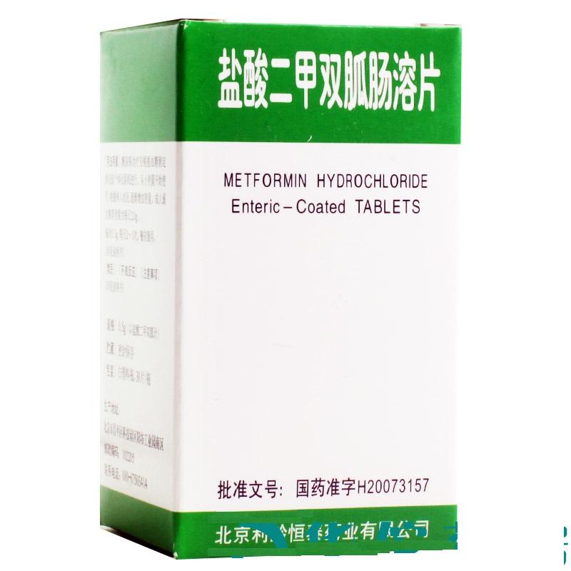 盐酸二甲双胍肠溶片