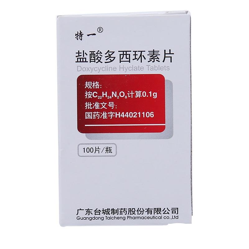 鹽酸多西環素片