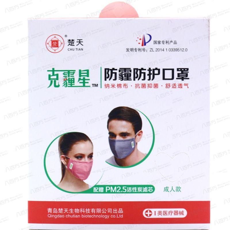 防霾防护口罩
