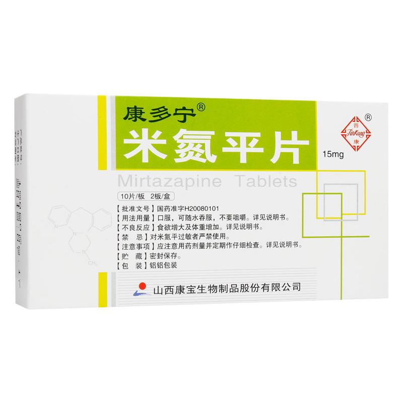 康多寧 米氮平片