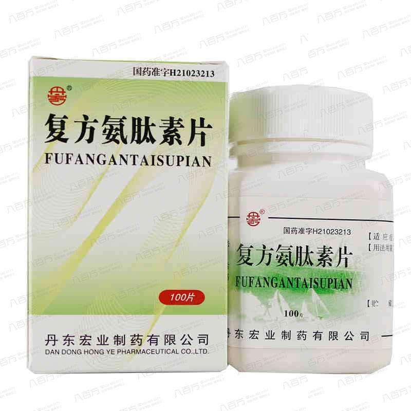 復方氨肽素片