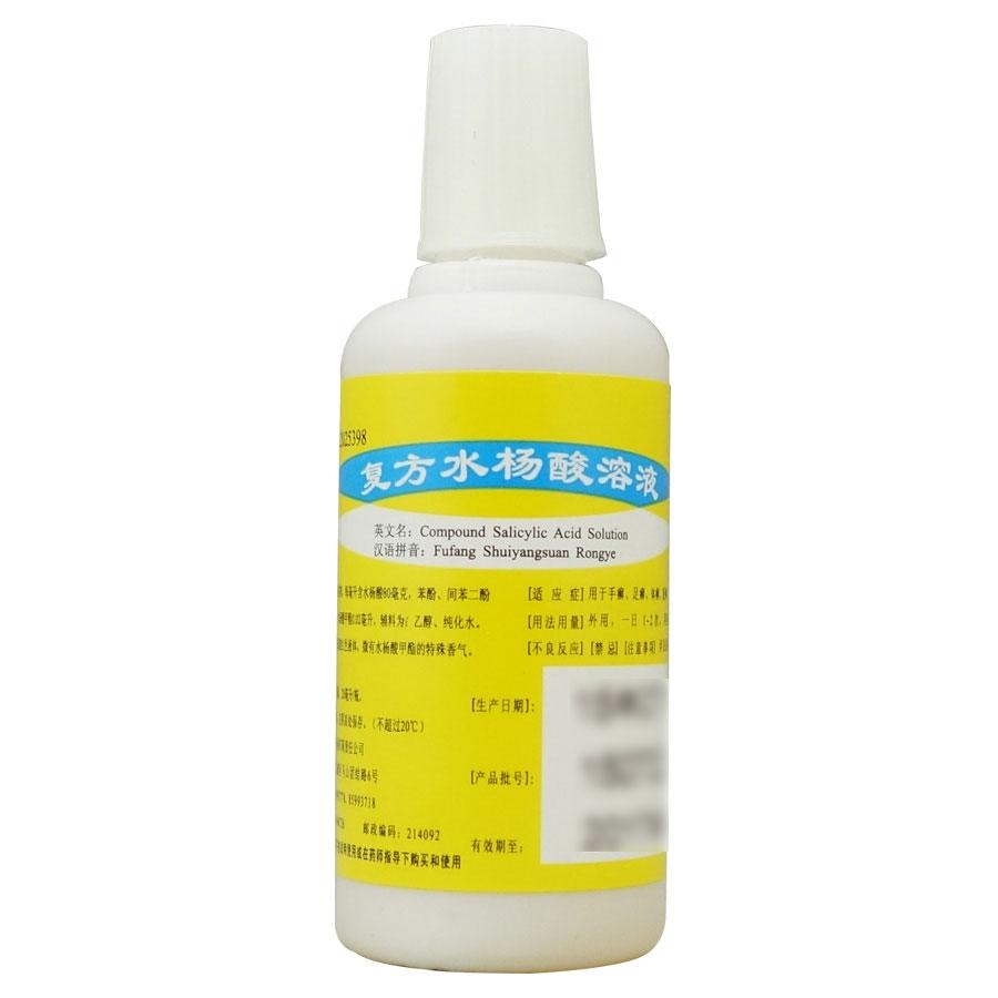 复方水杨酸溶液