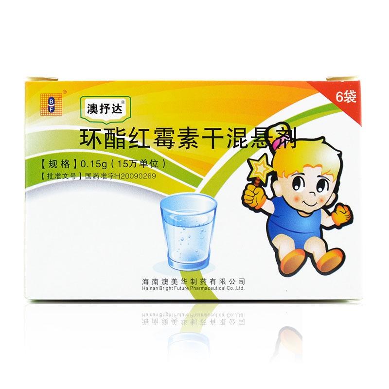 【澳抒达】环酯红霉素干混悬剂