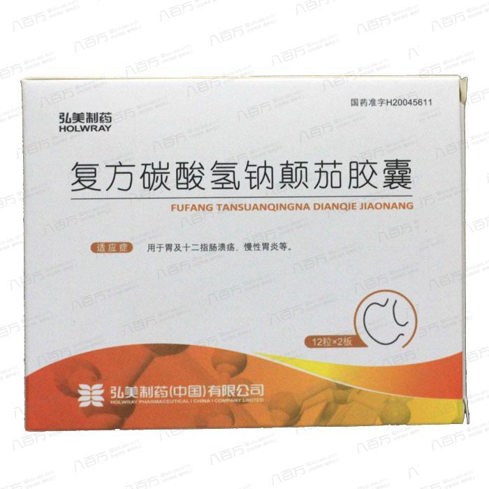 复方碳酸氢钠颠茄胶囊